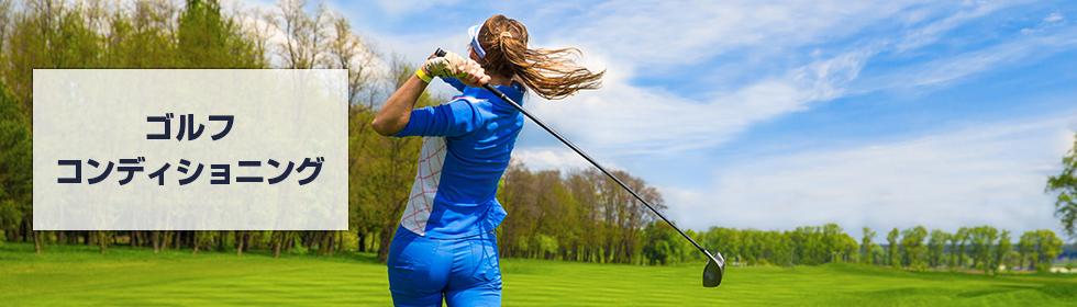 ゴルフコンディショニング