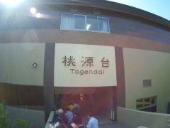 のんびりと箱根へ Masuda☆