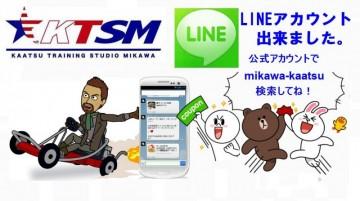 加圧トレーニングスタジオ三河@公式LINE登場
