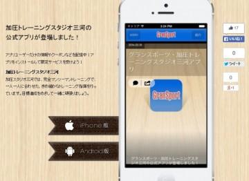 加圧トレーニングスタジオ三河 公式アプリ