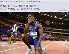 """勝者ガトリンに""""He is a doper!   okamoto"""