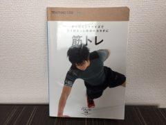 トレーニング手帳by往西