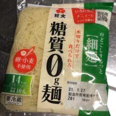 糖質0麺 byヒロコ
