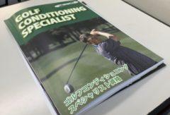 ゴルフコンディショニング by石田