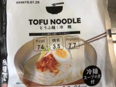 とうふ麺 byヒロコ