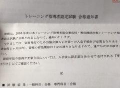 JATI試験結果 by 石田