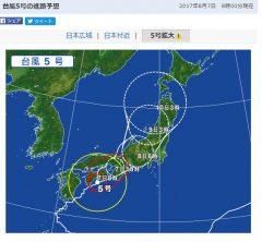 台風5号   okamoto