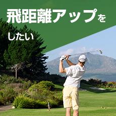 ゴルフコンディショニング コース