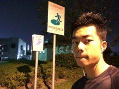 ジョギング練習でアクシデント by石田