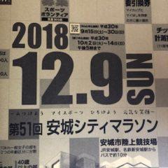 初チャレンジ マラソン大会 byヒロコ