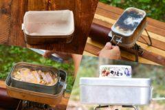 メスティン料理  okamoto