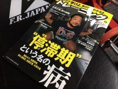 トレーニングマガジン購入 by石田