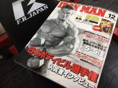 アイアンマン12月号購入 by石田