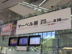 マーベル展へ by石田