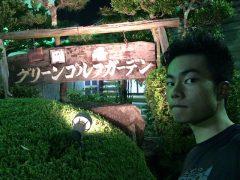 打ちっぱなしへ by石田